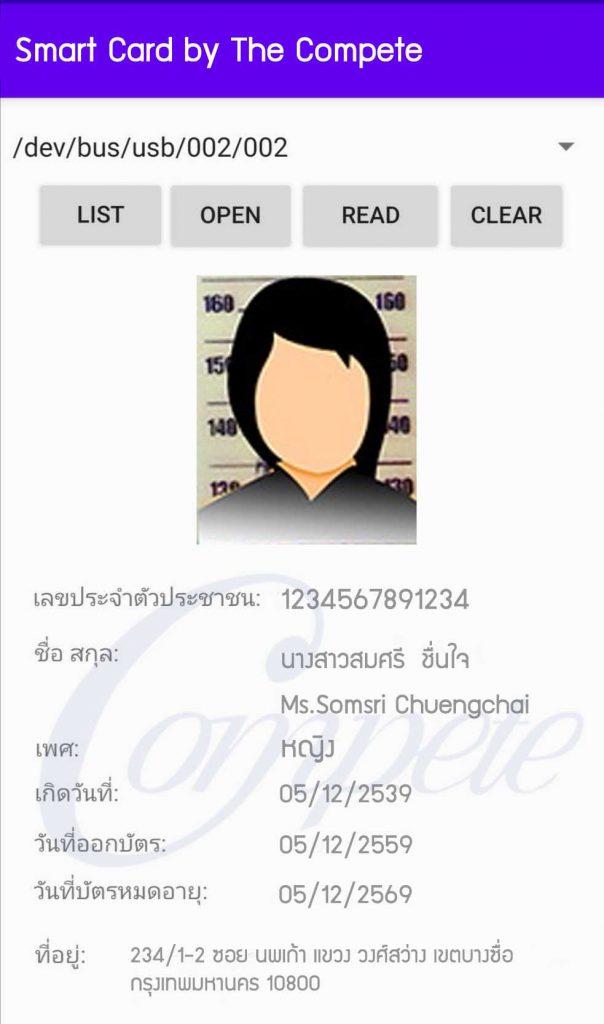 โปรแกรมอ่านบัตรประชาชน