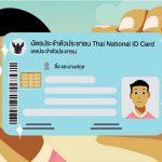 บัตรประชาชน มีข้อมูลอะไรบ้าง?