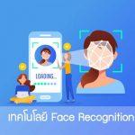 เทคโนโลยีจดจำใบหน้า Face Recognition